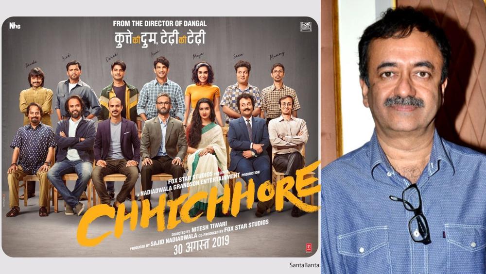 फिल्म 'छिछोरे' पुराने दिनों की याद दिलाती है- राजकुमार हिरानी