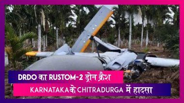 DRDO's Aircraft Crashes: Karnataka में क्रैश हुआ DRDO का Rustom-2 यूएवी, टेस्ट फ्लाइट के दौरान हादसा