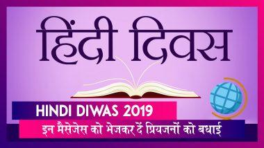 Hindi Diwas 2019 Messages: हिंदी दिवस के अवसर पर इन मैसेजेस को भेजकर दें प्रियजनों को बधाई