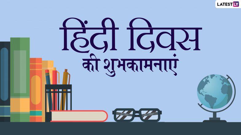 Hindi Diwas 2019 Wishes & Messages: हिंदी दिवस पर Facebook, WhatsApp, Instagram, Twitter के जरिए भेजें ये खूबसूरत Greetings, Photo SMS, GIF, Wallpapers और बढ़ाएं अपनी मातृभाषा का मान