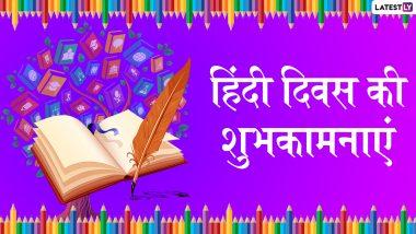 Hindi Diwas 2019 Messages: हिंदी दिवस के खास मौके पर अपने प्रियजनों को इन शानदार Wishes, Facebook Greetings, WhatsApp Status, GIF, Photo SMS और Wallpapers के जरिए दें बधाई