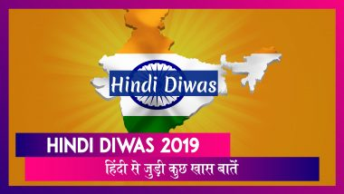Hindi Diwas 2019: क्यों मनाया जाता है हिंदी दिवस, जानें कुछ दिलचस्प बातें