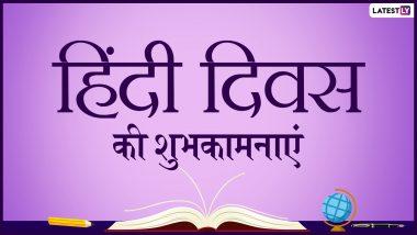 Hindi Diwas 2019 Wishes: हिंदी प्रेमियों के लिए बेहद खास है हिंदी दिवस, भेजें ये प्यारे WhatsApp Stickers, Facebook Messages, Greetings, GIF, Photo SMS, Wallpapers और दें शुभकामनाएं