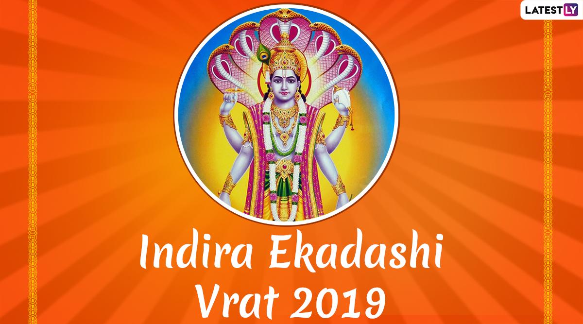 Indira Ekadashi Vrat 2019: इंदिरा एकादशी व्रत से यमलोक में दण्ड भुगत रहे पूर्वजों को मिलता है मोक्ष! जानें पौराणिक कथा, महात्म्य, पूजा-विधि एवं मुहूर्त