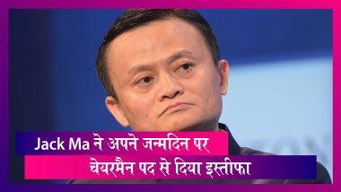 Alibaba Group के फाउंडर Jack Ma ने अपने जन्मदिन पर चेयरमैन पद से दिया इस्तीफा