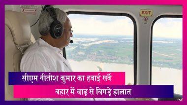 Bihar Floods: बिहार में बाढ़ से बिगड़े हालात, मुख्यमंत्री नीतीश कुमार ने किया हवाई सर्वे