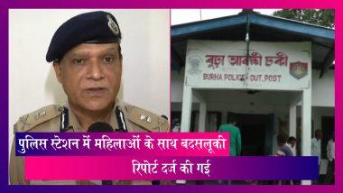 Assam: गर्भवती महिला और 2 बहनों के साथ पुलिस स्टेशन में बदसलूकी, 2 पुलिसवाले सस्पेंड