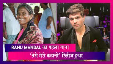 First Song Of Ranu Mandal: रानू मंडल का पहला गाना रिलीज, वीडियो हुआ वायरल