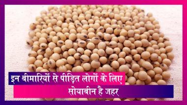 Soybean सेहत के लिए है फायदेमंद, लेकिन इन बीमारियों से पीड़ित लोगों को रहना चाहिए इससे दूर