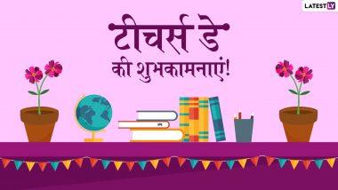Teachers' Day 2019 Wishes: अपने गुरु को WhatsApp, Facebook, Instagram, Twitter के जरिए भेजें ये शानदार हिंदी Messages, Greetings, GIFs, Photo SMS और दें टीचर्स डे की शुभकामनाएं