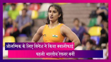 Vinesh Phogat in Olympics: 2020 ओलम्पिक खेलों में क्वालीफाई करने वाली पहली भारतीय रेसलर बनीं विनेश