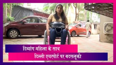 Woman On Wheelchair: दिव्यांग महिला के साथ दिल्ली एयरपोर्ट पर बदसलूकी, कहा- ड्रामा मत करो