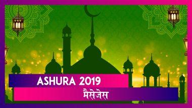 Ashura 2019: मुहर्रम की 10 तारीख को इन मैसेजेस के जरिए करें इमाम हुसैन की कुर्बानी को याद