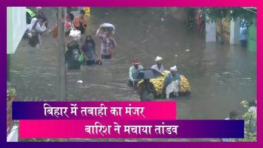 Bihar Floods: बिहार, पटना में भारी बारिश से तबाही, ढेले पर शव लेजाने के लिए मजबूर हुए लोग