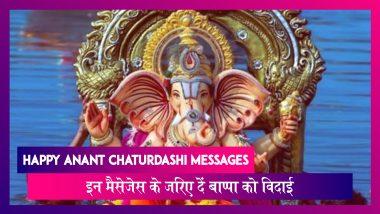 Happy Anant Chaturdashi 2019 Messages: अनंत चतुर्दशी पर इन मैसेजेस के जरिए दें बाप्पा को विदाई