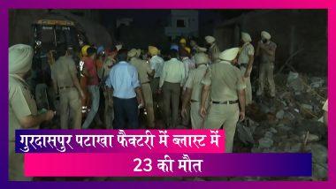 Gurdaspur Firecracker Factory Blast: हादसे में 23 की मौत, कैप्टन अमरिंदर सिंह ने दिए जांच के आदेश