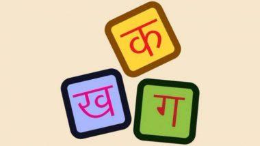 Hindi Diwas 2019: हिंदी हैं हम वतन है हिंदुस्तान हमारा... हिंदी दिवस के खास अवसर पर दें गरिमामय भाषण