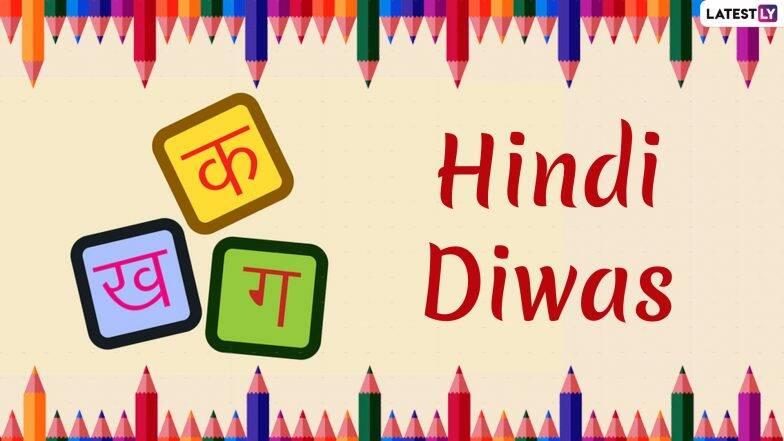 Hindi Diwas 2019: हिंदी से जुड़ी कुछ दिलचस्प जानकारियां, जिन्हें जानकर आप हो जाएंगे हैरान