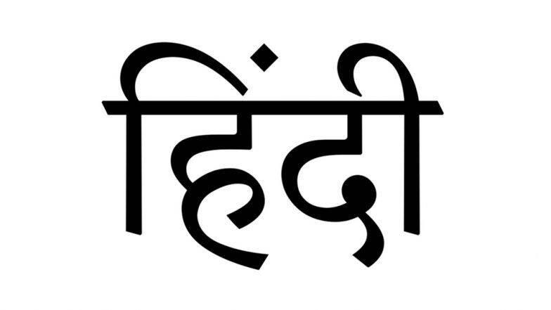 Hindi Diwas 2019: 14 सितंबर को ही क्यों मनाया जाता है 'हिंदी दिवस'!