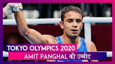Olympics 2020: भारतीय बॉक्सर अमित पंघाल को Tokyo Olympics से मेडल्स की उम्मीद