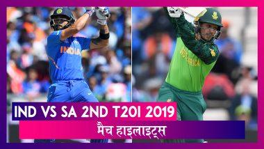 IND vs SA 2nd T20I 2019: भारत ने मोहाली में अफ्रीका को 7 विकेट से हराया