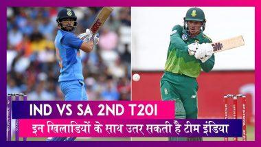 IND vs SA 2nd T20I मोहाली में इन खिलाड़ियों के साथ मैदान में उतर सकते हैं |Virat Kohli