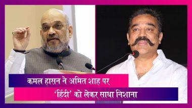 Kamal Haasan ने AmitKamal Haasan ने Amit Shah पर 'हिंदी' को लेकर साधा निशाना, कहा- कोई शाह वादा नहीं तोड़ सकताShah पर 'हिंदी' को लेकर साधा निशाना, कहा- कोई शाह वादा नहीं तोड़ सकता