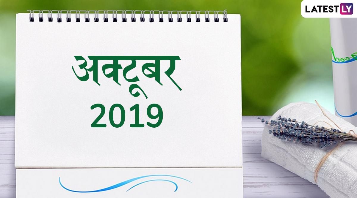 October 2019 Bank Holidays: अक्टूबर में पड़ रहे हैं दशहरा, दिवाली जैसे बड़े त्योहार, देखें इस महीने पड़नेवाली छुट्टियों की पूरी लिस्ट