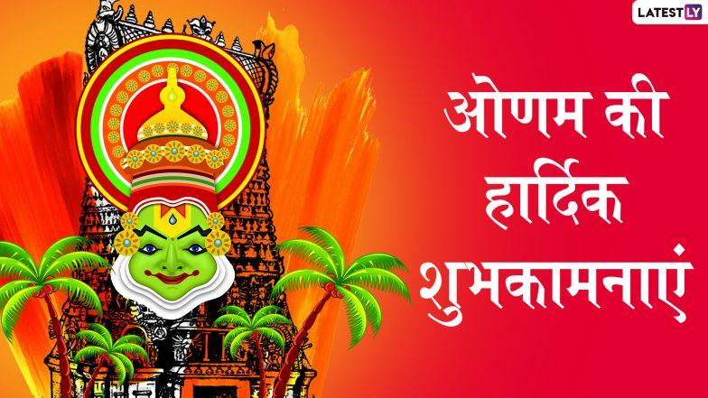 Happy Onam 2019 Messages: दोस्तों, रिश्तेदारों को भेजें ये हिंदी Facebook Greetings, WhatsApp Stickers, Wallpapers, GIFs, Photo SMS और कहें हैप्पी ओणम