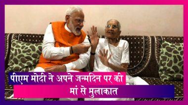 PM Narendra Modi ने अपने 69वें जन्मदिन पर की मां से मुलाकात, तोहफे में मिला ये