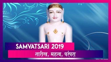 Samvatsari 2019: जैन पर्व संवत्सरी की तारीख, महत्व, परंपरा