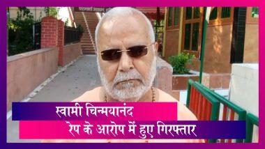 बीजेपी नेता Swami Chinmayanand हुए गिरफ्तार, छात्रा के साथ रेप का है आरोप
