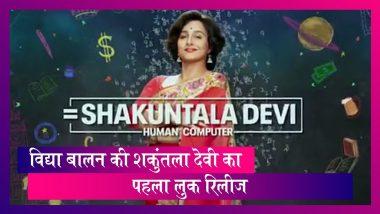 Shakuntala Devi First Look: Vidya Balan की फिल्म का पहला लुक रिलीज़