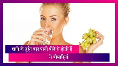 Side Effects Of Drinking Water After Food:खाने के बाद पानी पीने से हो सकती हैं 103 तरह की बीमारियां
