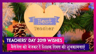 Teachers' Day 2019 Wishes: इन शानदार मैसेजेस को भेजकर दें शिक्षक दिवस की शुभकामनाएं