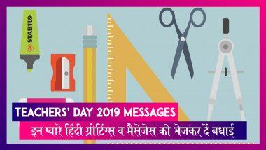 Teachers' Day 2019 Messages: टीचर्स डे पर इन प्यारे हिंदी ग्रीटिंग्स व मैसेजेस को भेजकर दें बधाई