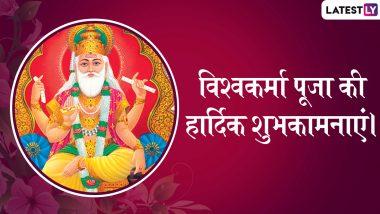 Vishwakarma Puja 2020 Wishes & Messages: विश्वकर्मा पूजा के पावन मौके पर ये हिंदी Facebook Greetings, WhatsApp Status, GIFs, HD Wallpapers और SMS भेजकर दोस्तों और रिश्तेदारों को दे शुभकामनाएं