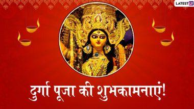 Happy Durga Puja 2019 Wishes: दुर्गा पूजा के शुभ अवसर पर ये हिंदी Messages, Facebook Greetings, WhatsApp Status, GIFs, HD Wallpapers और SMS भेजकर दोस्तों और रिश्तेदारों को दें शुभकामनाएं