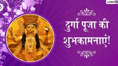 Happy Durga Puja 2019 Messages: दुर्गा पूजा के शुभ अवसर पर ये हिंदी Wishes, Facebook Greetings, WhatsApp Status, GIFs, HD Wallpapers और SMS भेजकर दोस्तों और रिश्तेदारों को दें शुभकामनाएं