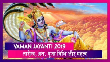 Vaman Jayanti 2019: वामन जयंती की तारीख, व्रत, पूजा विधि और महत्व