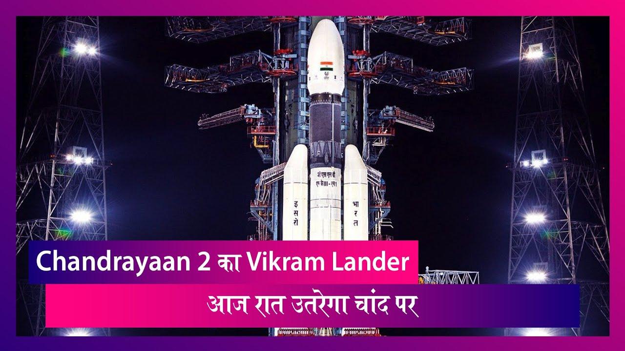 Chandrayaan 2: Vikram Lander आज रात उतरेगा चांद पर,  जानें इससे जुड़ी कुछ खास बातें