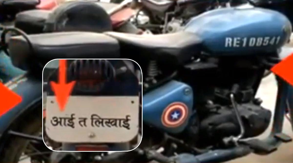 उत्तर प्रदेश: शख्स ने अपनी नई बुलेट के नंबर प्लेट पर लिखवाया, 'आई त लिखाई' पुलिस ने की बाइक जब्त, कहा-नंबर आई त थाने से ले जाई