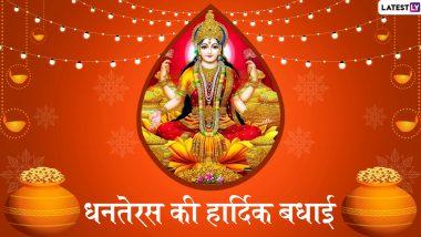Happy Dhanteras 2019 Wishes: धनतेरस के शुभ अवसर पर इन हिंदी WhatsApp Stickers, Facebook Messages, Greetings, GIF, Wallpapers और SMS के जरिए अपने दोस्तों व रिश्तेदारों को दें शुभकामनाएं