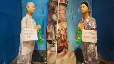 रांची: दुर्गा पूजा पंडाल में लालू को 'गरीबों का मसीहा' तो राबड़ी को बताया गया 'राजमाता', बीजेपी ने जताया विरोध