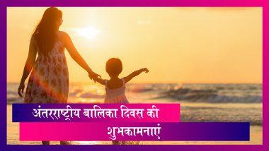 International Day of the Girl Child 2019: इन मैसेजेस के जरिए दें अंतरराष्ट्रीय बालिका दिवस की बधाई