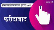 हरियाणा विधानसभा चुनाव 2019: पृथला, फरीदाबाद एनआईटी, बड़खल, बल्लभगढ़, फरीदाबाद, तिगांव सीट पर वोटों की गिनती शुरू, जानें शुरूआती रुझान और नतीजे