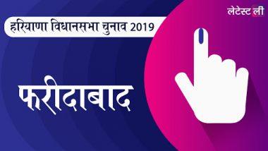 हरियाणा विधानसभा चुनाव 2019: पृथला, फरीदाबाद एनआईटी, बड़खल, बल्लभगढ़, फरीदाबाद, तिगांव सीट पर वोटों की गिनती शुरू, जानें शुरुआती रुझान और नतीजे