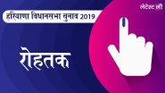 हरियाणा विधानसभा चुनाव नतीजे 2019: रोहतक जिले में भूपेंद्र सिंह हुड्डा का राज, क्या कांग्रेस का किला ढहा पाएगी बीजेपी, जानें शुरूआती रुझान और नतीजे