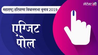 NEWS18 विधानसभा चुनाव 2019 एग्जिट पोल: महाराष्ट्र और हरियाणा में बीजेपी सबसे आगे, फिर मिल सकती है सत्ता की चाभी