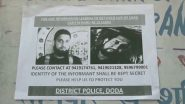 जम्मू-कश्मीर: पुलिस ने जारी किया पोस्टर, खूंखार आतंकी हारून अब्बास वानी और मसूद अहमद की जानकारी पर 15 लाख का इनाम